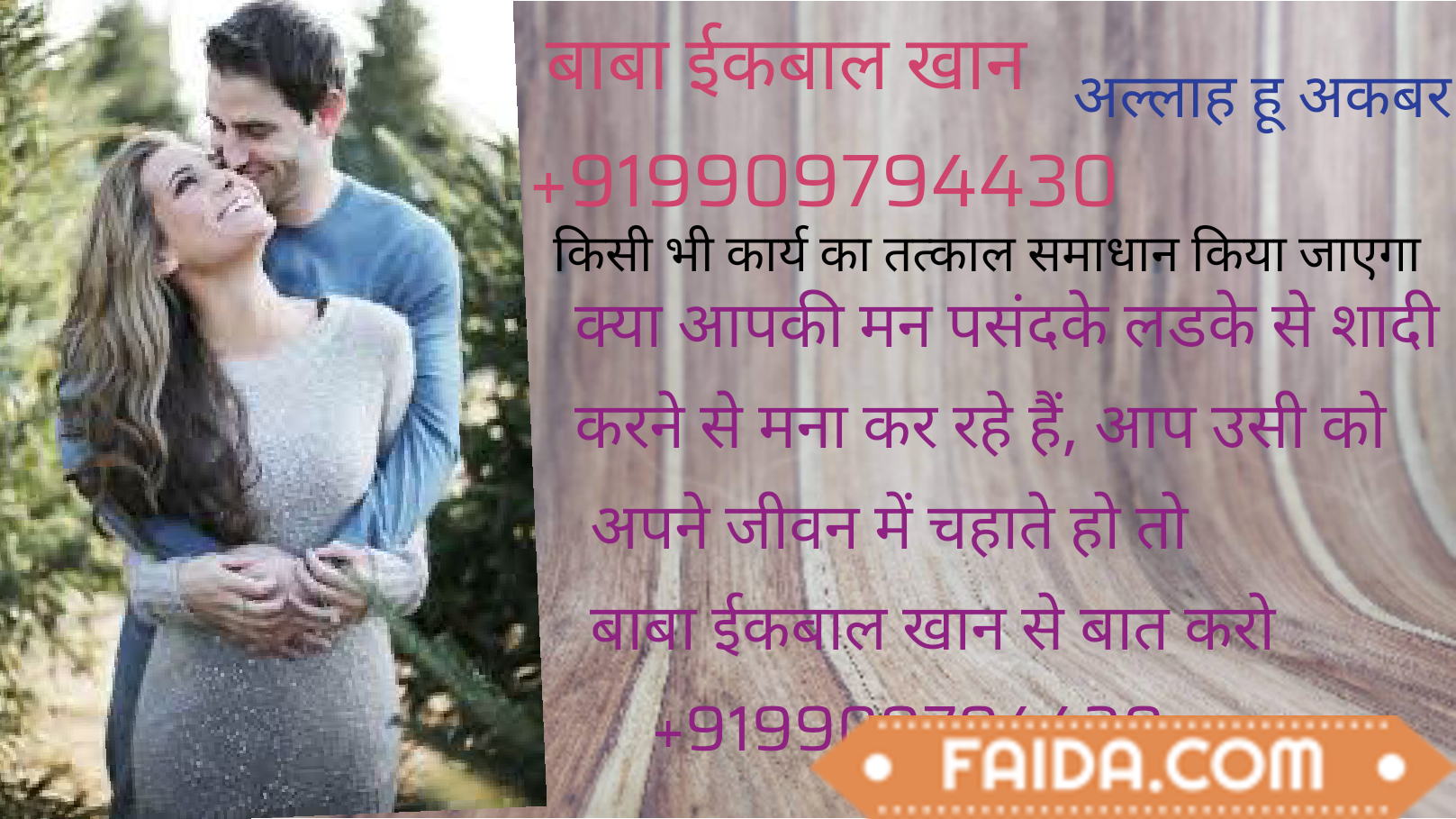 Love Vashikaran Black Magic Specialist baba Ji +91-9909794430